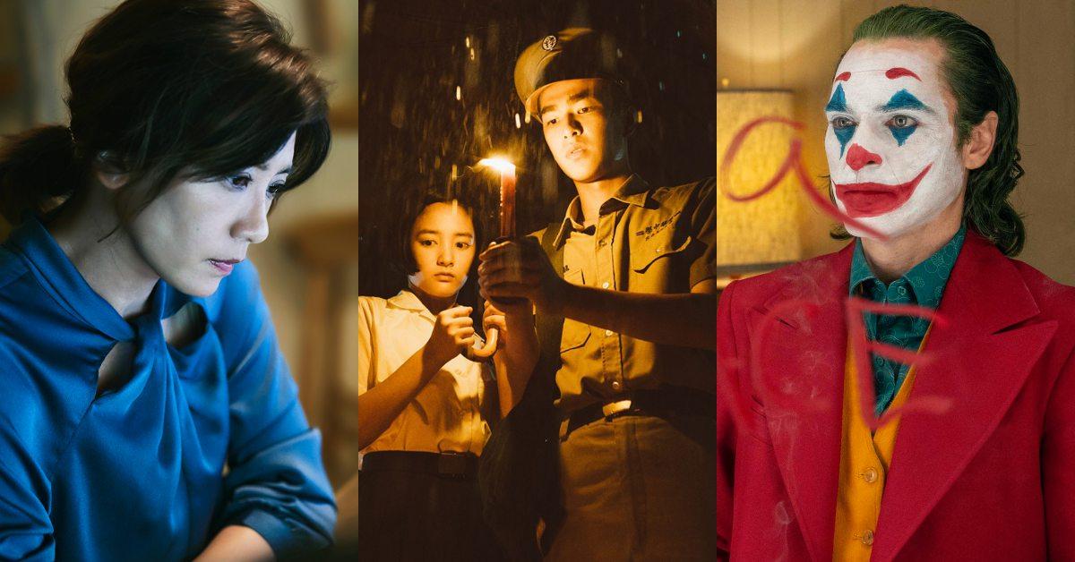 【2019大小事】年度必看10部的影劇電影總整理:與惡、寄生上流、小丑...你都看過沒?