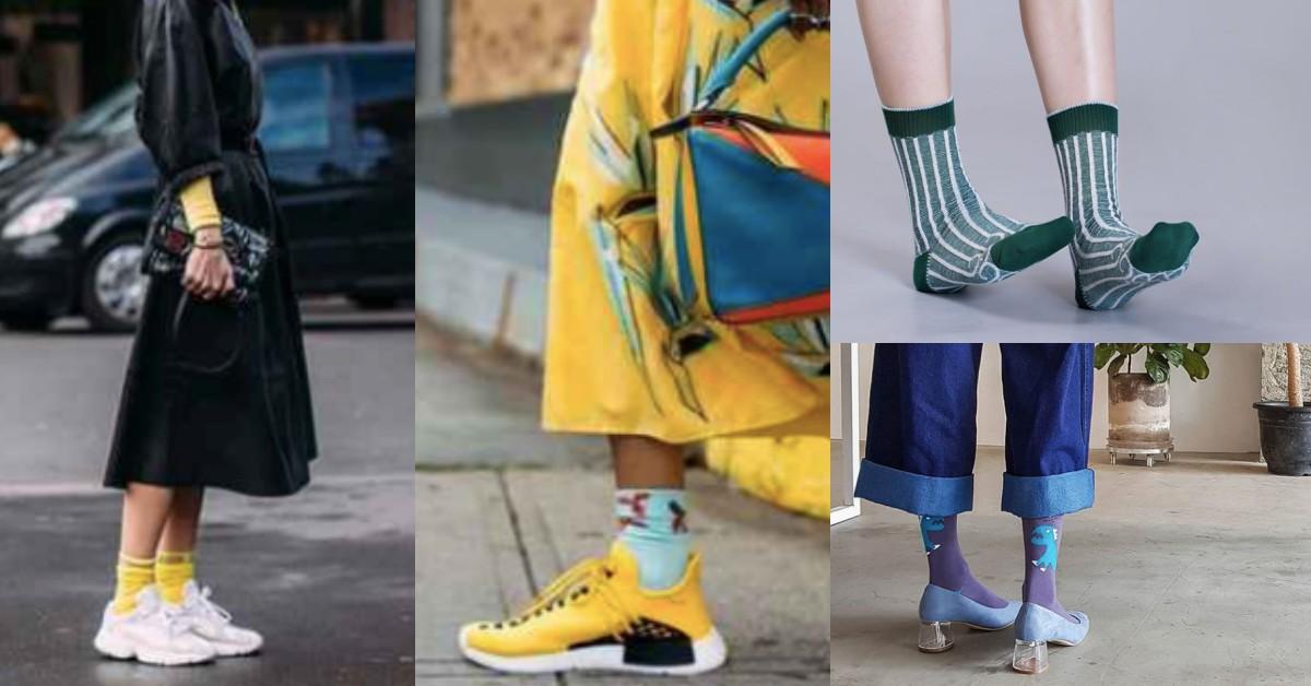 【單品買起來】誰說穿搭就要花大錢?靠一雙「襪子」就能解決
