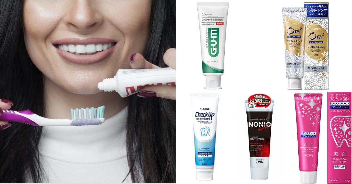 """2020牙膏品牌人氣Top 10!日本@cosme強力推薦,這款根本是""""美白橡皮擦"""""""