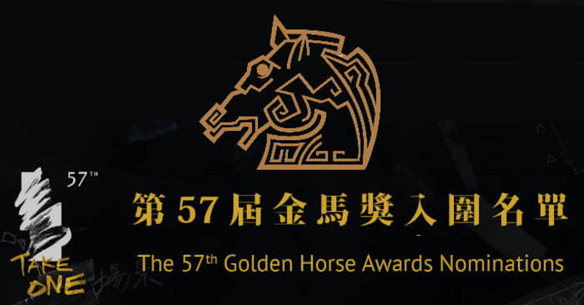 【金馬57】2020金馬獎得獎名單 (不斷更新)