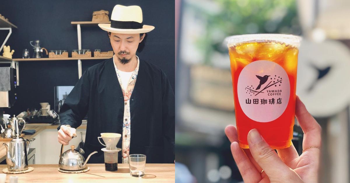 捷運台電大樓咖啡推薦「山田」,日本手沖咖啡達人深耕台灣10年,老饕一定知道的外帶咖啡專門店