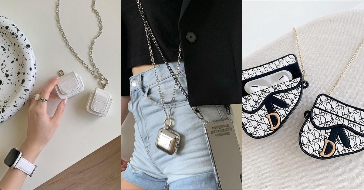 airpods小包竟然可以這樣搭!除了Chanel、LV、Dior連平價版的都整理給你!