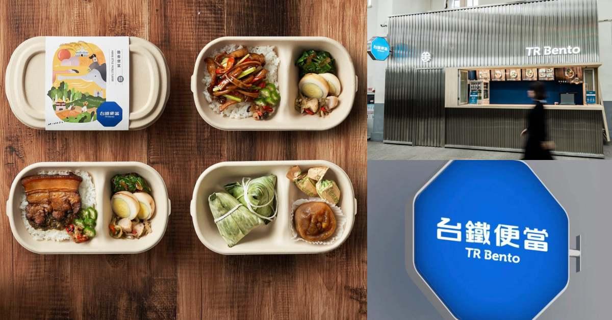 台鐵便當加入改Logo列車!全新識別標誌、全新口味便當,快閃新竹「2020台灣設計展」