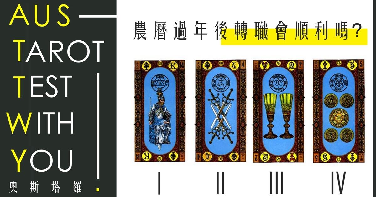 【塔羅占卜】農曆年後轉職會順利嗎?