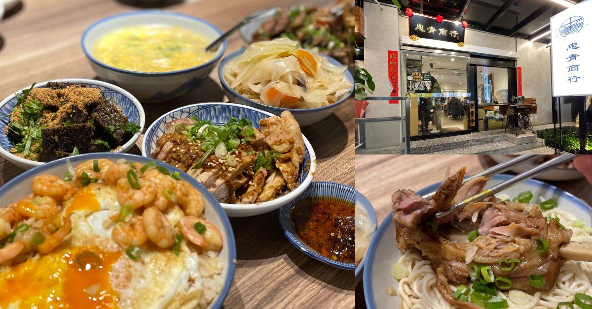 【食間到】善導寺美食「忠青商行」每天排隊很正常 !老饕最推爛肉飯,要吃蝦仁飯不用去台南