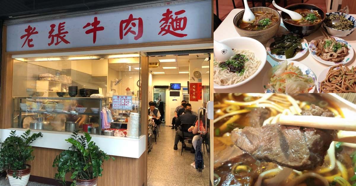 【食間到】杭州南路《老張牛肉麵》,近40年來讓老饕、運匠口水直流的人間美味秘密是這味