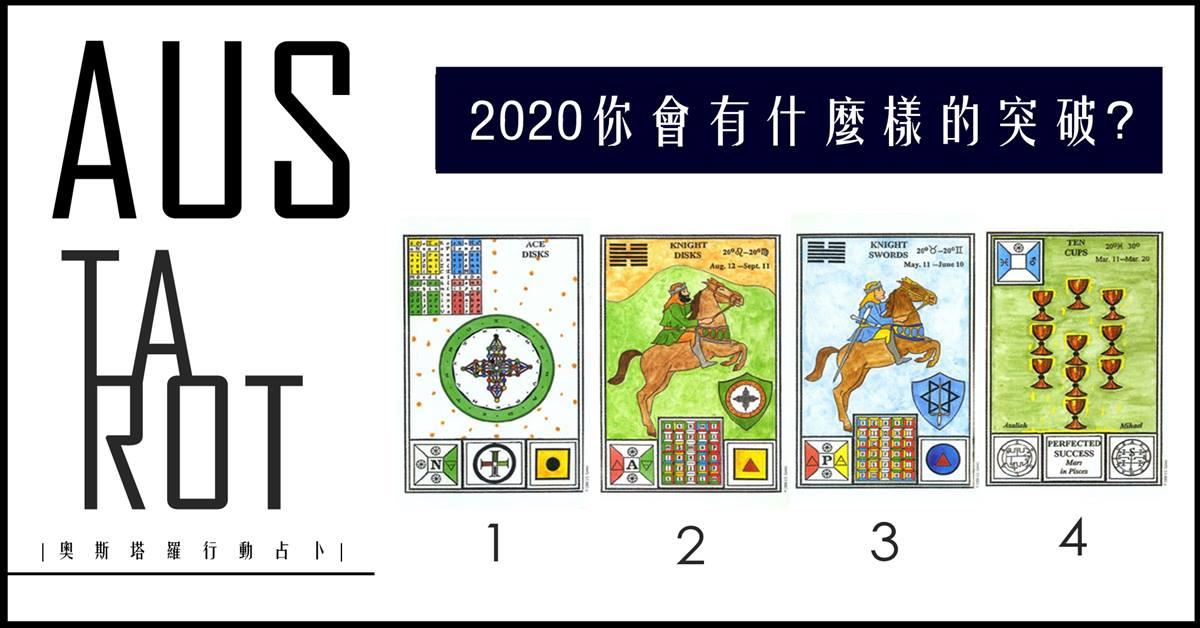 【塔羅占卜】2020年你會有什麼突破?