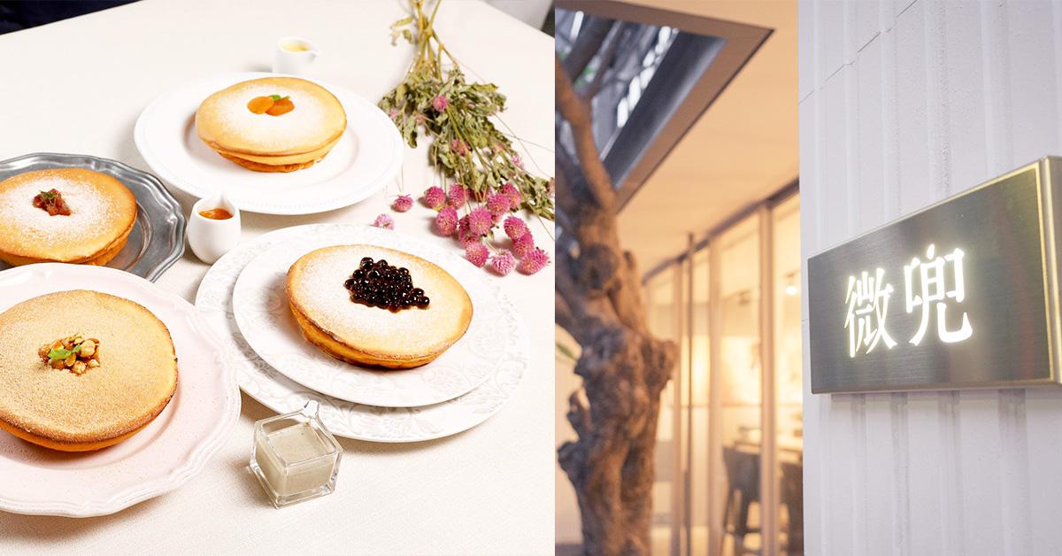 國父紀念館下午茶推薦!「微兜」台式披薩、珍奶瓦帕吃完想再訪