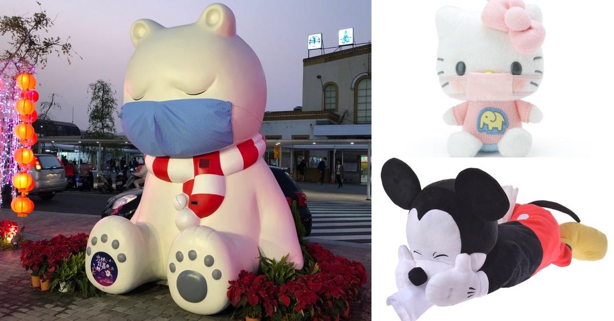 全球戴口罩運動!嘉義大白熊、日本Hello Kitty、米奇都在戴,激萌樣療癒民心