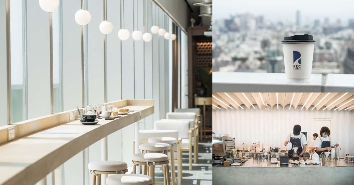 台灣「REC COFFEE」一號店落腳台中 !絕美設計、空間到咖啡全部福岡空運,1:1展現日本職人精神