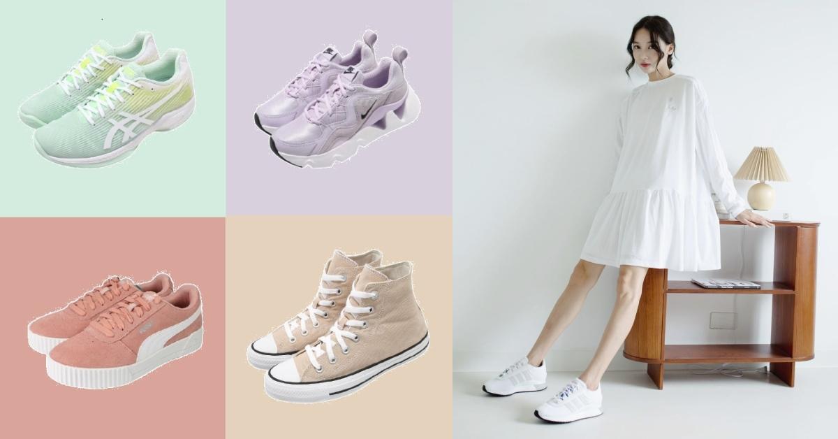2021年球鞋推薦Top 15!奶茶色、蜜桃粉、香芋紫...5大色系一次搞定!