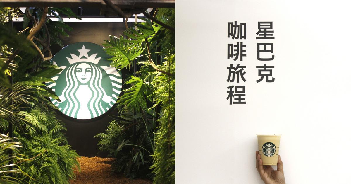 文青、植物控新地標!將叢林搬進華山的「星巴克咖啡旅程特展」開跑囉!