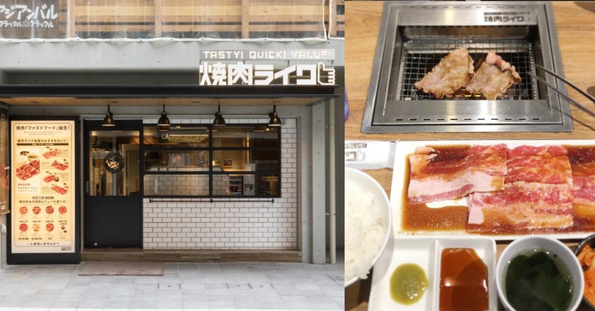 肉食邊緣人請進!東京人氣「燒肉LIKE」海外首站插旗台北車站啦!