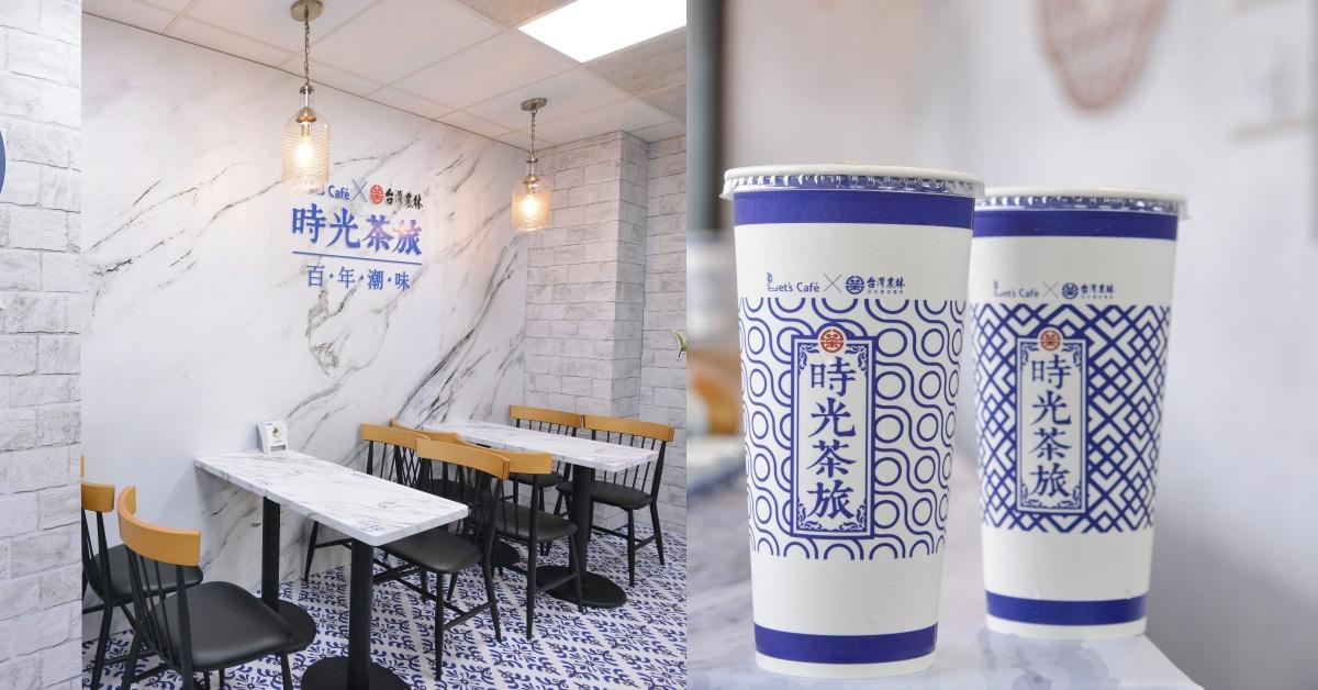 全家Let's Café攜百年茶廠推聯名「仙女紅茶」!開賣地點、商品總整理