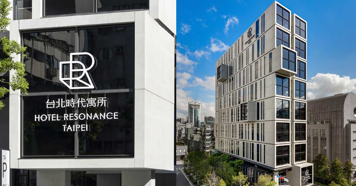 【曼谷達人尼克專欄】台北時代寓所 Hotel Resonance Taipei 12月盛大開幕 希爾頓亞太地區第一家Tapestry酒店