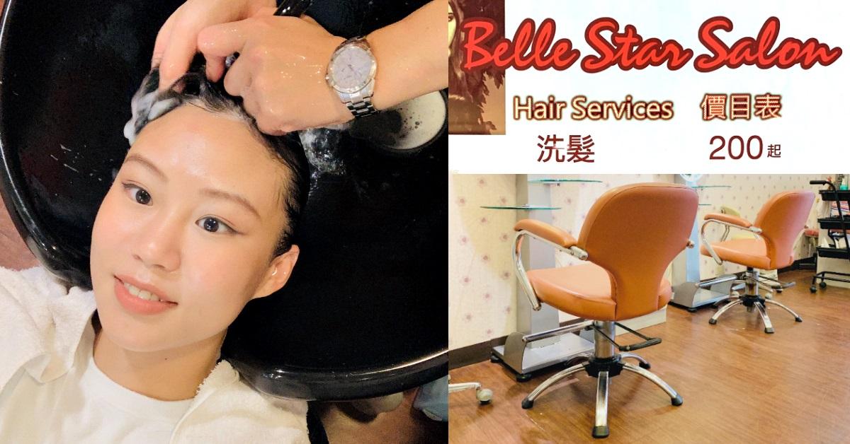 【洗頭時間】錦州街「妍星美髮」平日也客滿!250元高貴不貴,按摩足足給你15分鐘!