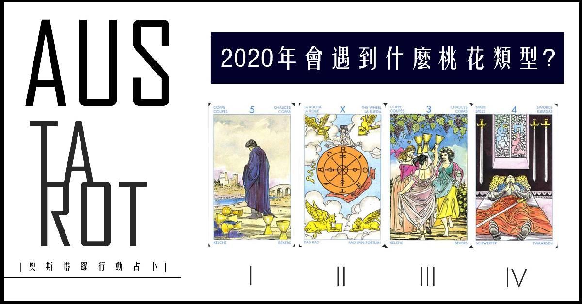 【塔羅占卜】2020年會遇到什麼桃花類型?