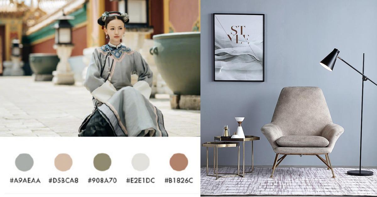「莫蘭迪色系」用在居家上更時尚!把家裡佈置成《延禧攻略》風格必備的6大配飾