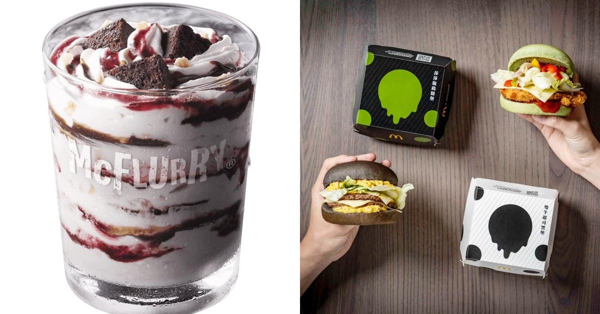 跟巧克力聖代說掰!麥當勞推新品「莓果布朗尼冰炫風」、「大蛋捲冰淇淋」