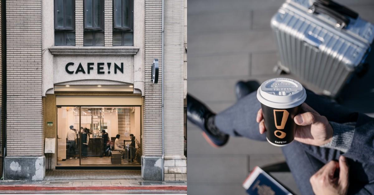 用跨界合作打響知名度!《CAFE!N》成網紅咖啡絕非意外,全新兩大門市開幕