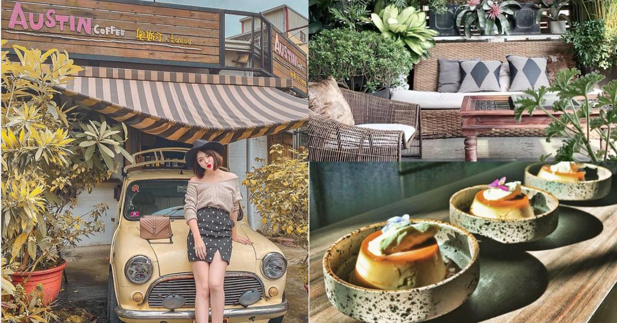 高雄網美咖啡廳Top5!峇里島風「奧斯汀」水上屋必拍,夢幻純白色系「愚度咖啡」超吸睛
