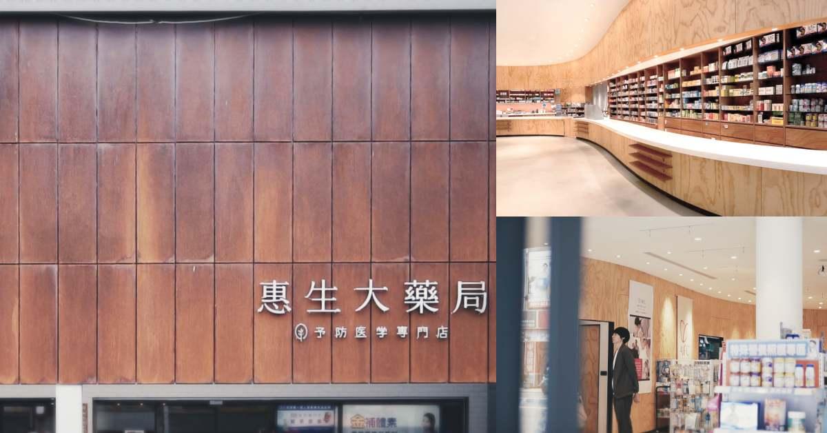 【發現台灣】雲林「惠生大藥局」日本建築大師操刀,三代老藥房搖身一變時髦「暖心藥局」!