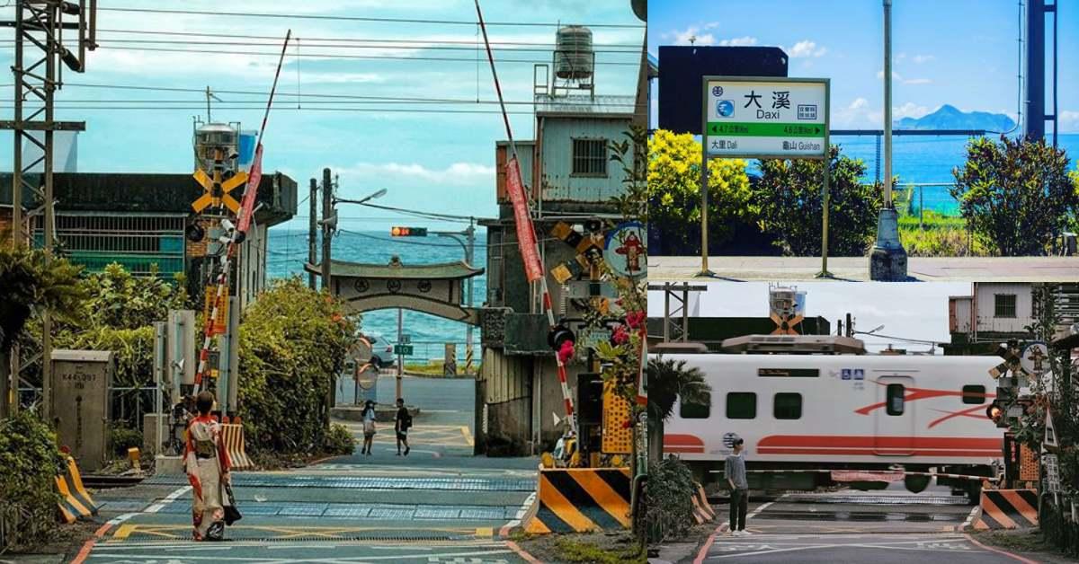 宜蘭「大溪火車站」不輸日本鎌倉高校平交道!坐擁太平洋、遠眺龜山島,這View太無價