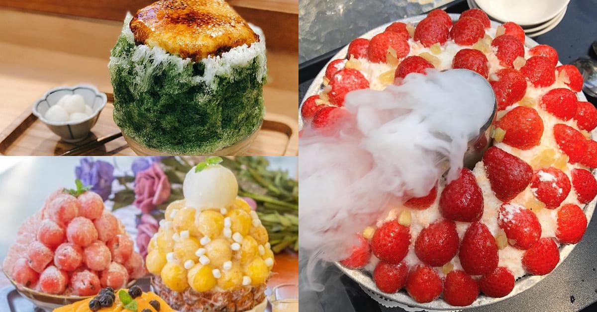 「草莓火鍋冰」冒煙降溫好清涼!6間浮誇系冰品大份量吃到撐!鳳梨雷夢、燒冰抹茶視覺滿分