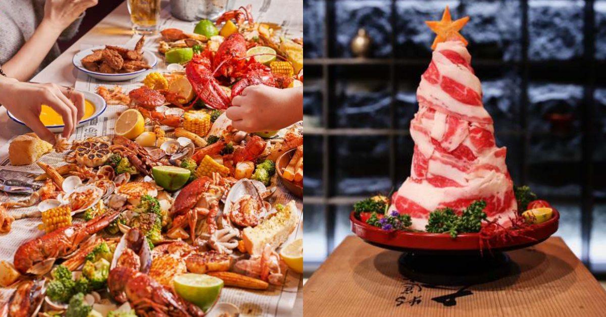 台北7家聖誕餐廳推薦!超過份聖誕樹肉塔、美味烤雞大餐,聚餐就選它!