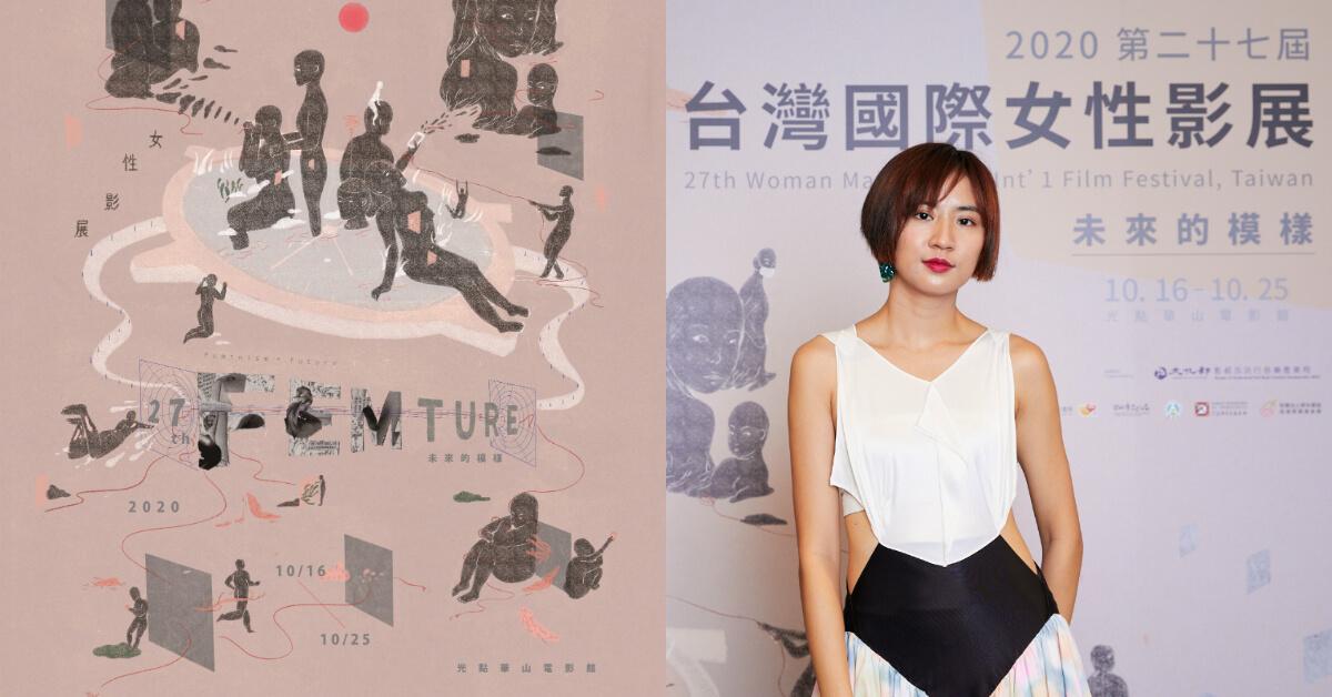 歌姬9m88轉換跑道成為電影人? 擔當本屆台灣國際女性影展大使,推薦好電影!