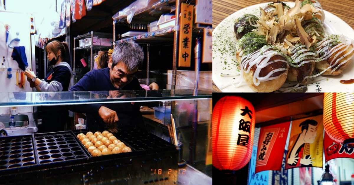 捷運松山站美食推薦「大阪屋章魚燒」!不到5坪大,1:1還原日式爆漿口味,銷售一空是常態!