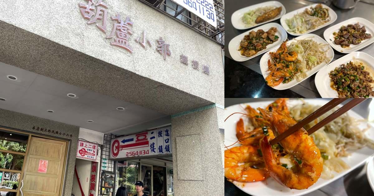 【食間到】台北鐵板燒推薦「葫蘆小郭」,錦州街孤僻位置,老饕排隊也要吃到的秘密是..