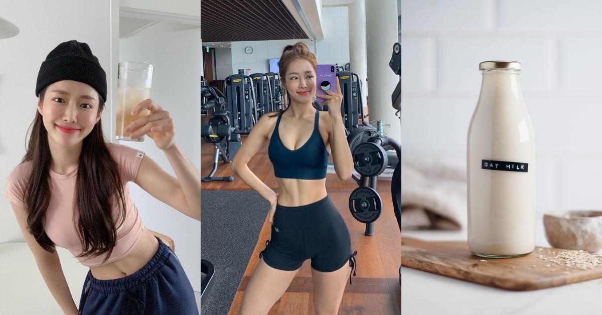 不節食10天狂減5公斤!韓國sns超夯「燕麥牛奶瘦身法」,韓妞實測:連宿便都清光光