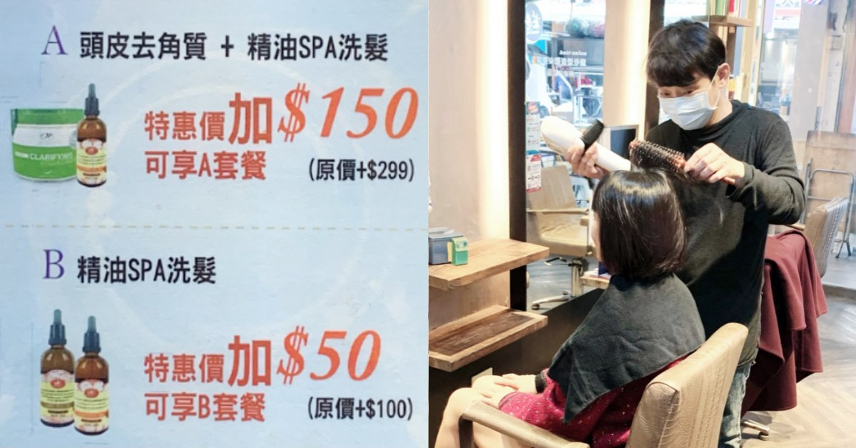 【洗頭時間】中山區「Lin造型沙龍」洗頭只要180元!挑戰台北市CP值最高,3個月教你養好頭皮