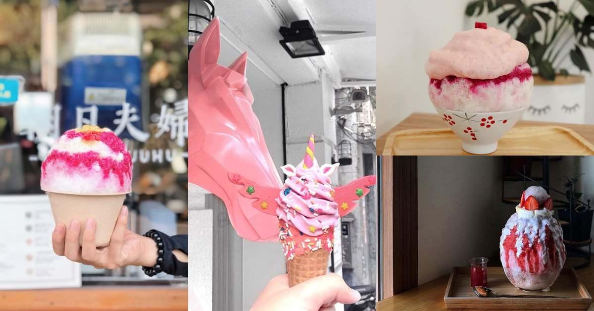 冰品大戰開打!台北5家「粉紅系冰品」浮誇已是最基本,冰店老闆越來越難做!
