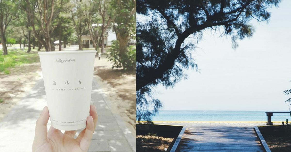 夏日海景、森林、老宅建築咖啡廳!來離島澎湖除了玩水,還有這五間咖啡廳能讓時間慢慢走