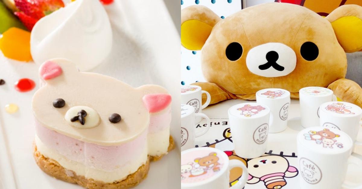 「拉拉熊咖啡廳」快閃新竹遠東巨城!起司蛋糕、奶凍捲萌翻你