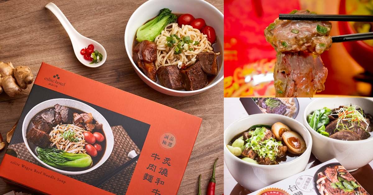 「快煮牛肉麵」推薦這6款!在家就能享受米其林美食,「這一款」連CNN都大推