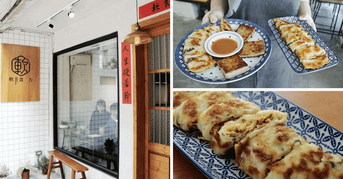 蛋餅外脆內軟讓人融化!「軟食力 Soft Power」早餐店 傳統豆漿、菜頭粿也能很文青的吃!