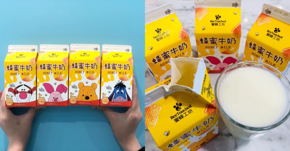 小豬、跳跳虎化身可愛飲品!7-11推出小熊維尼蜂蜜牛奶超萌開喝