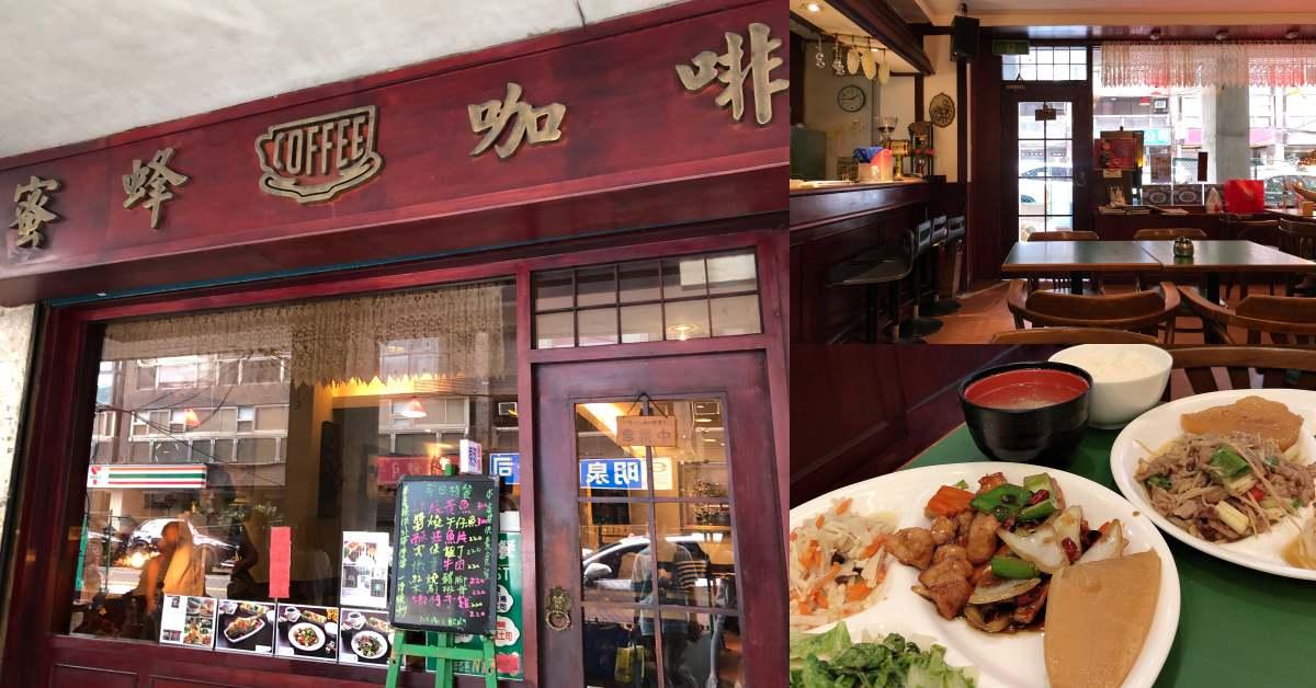 【食間到】開業40多年《蜜蜂咖啡》不只咖啡飄香!端出一手台灣味媽媽菜,連日媒都大讚的美食!