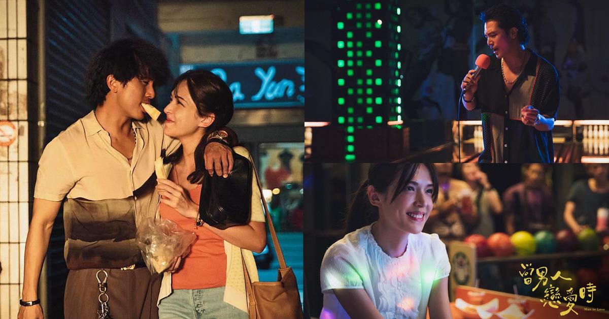 【克編雜記】《當男人戀愛時》邱澤、許瑋甯票房破億!2021最催淚電影,每個人都有一段純純的愛