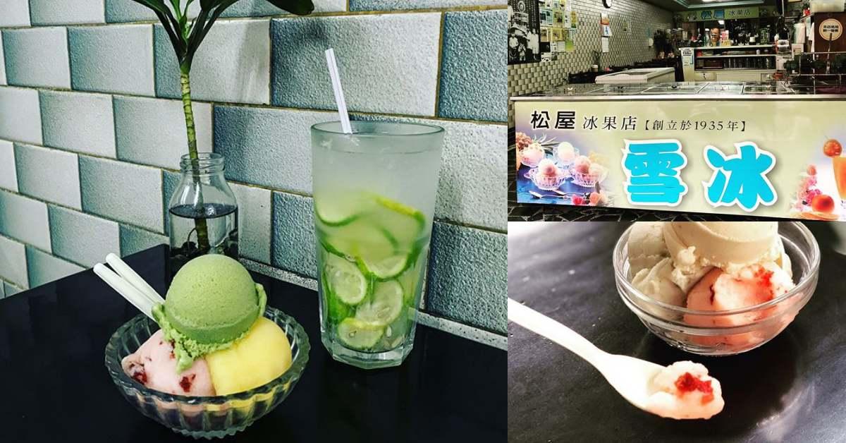 桃園龍潭「松屋冰菓店」走紅80年,新鮮水果打的三色雪冰,這顆切片下去的「檸檬汁」冷飲控快來啊!
