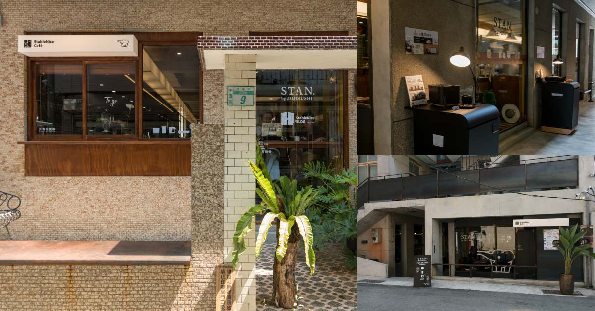 台南咖啡廳推薦「StableNice BLDG.」!50年老屋改建,74年歷史「富盛號碗粿」限時開賣!