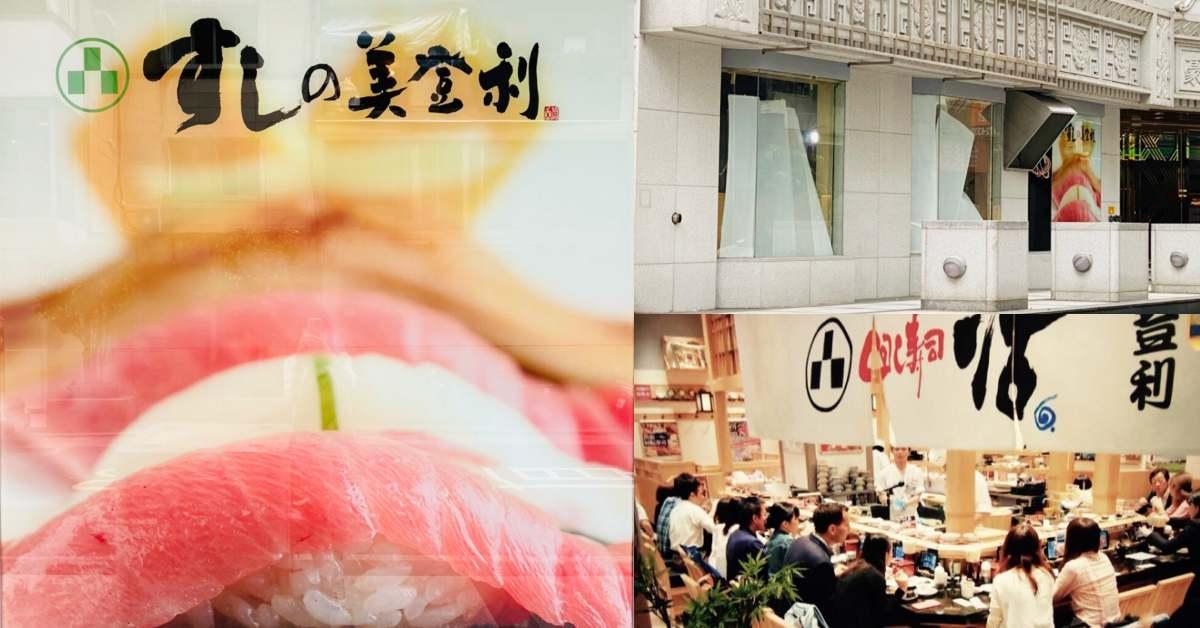 東京迴轉壽司第一品牌「美登利」台北一號店將開幕,店址、外觀搶先曝光