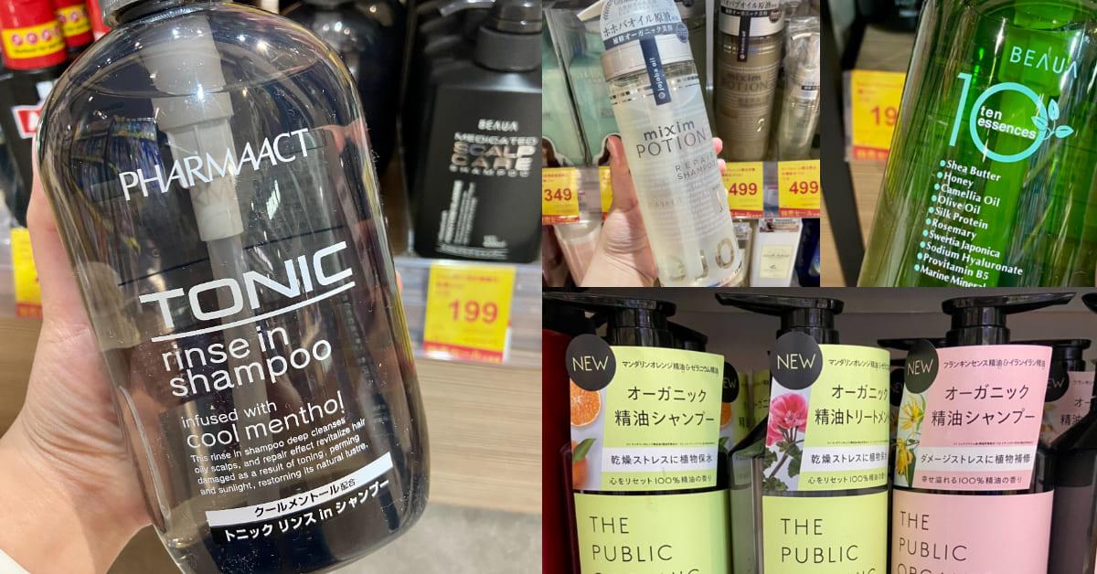 """日藥本舖洗髮精推薦Top8!「Mixim Potion 」在德國銷售冠軍、日本髮型師都用""""這瓶""""!"""