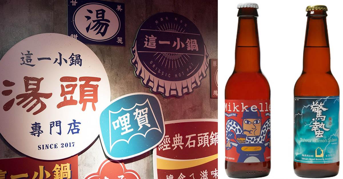 誠品生活推「寶島台灣食」,復古台式火鍋、24節氣啤酒展現在地創意!