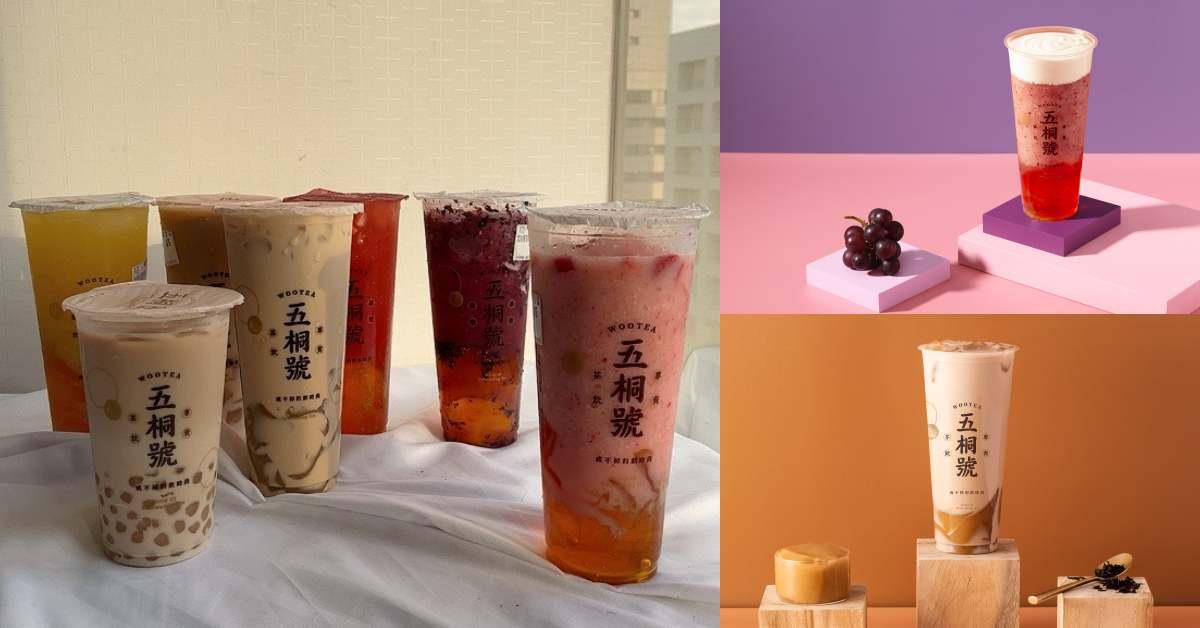 五桐號必喝推薦這8款!「米漿凍」未上市先轟動,流心奶皇珍奶太浮誇
