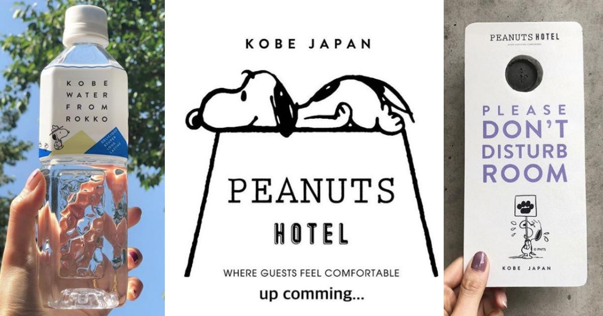 還不搶機票在等什麼?日本首間「史努比主題飯店」即將在8月於神戶開幕啦!