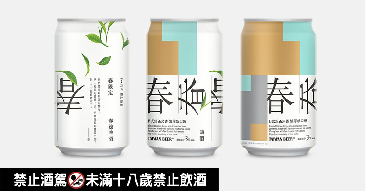 小清新台啤根本逼人收藏!台灣菸酒公司與設計師合作打造「春綠啤酒罐」光看就醉了